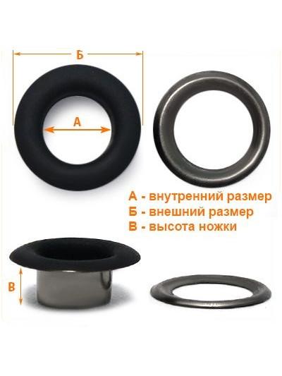 Люверсы  8 мм Черная Резина