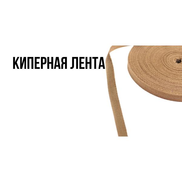 Киперная лента