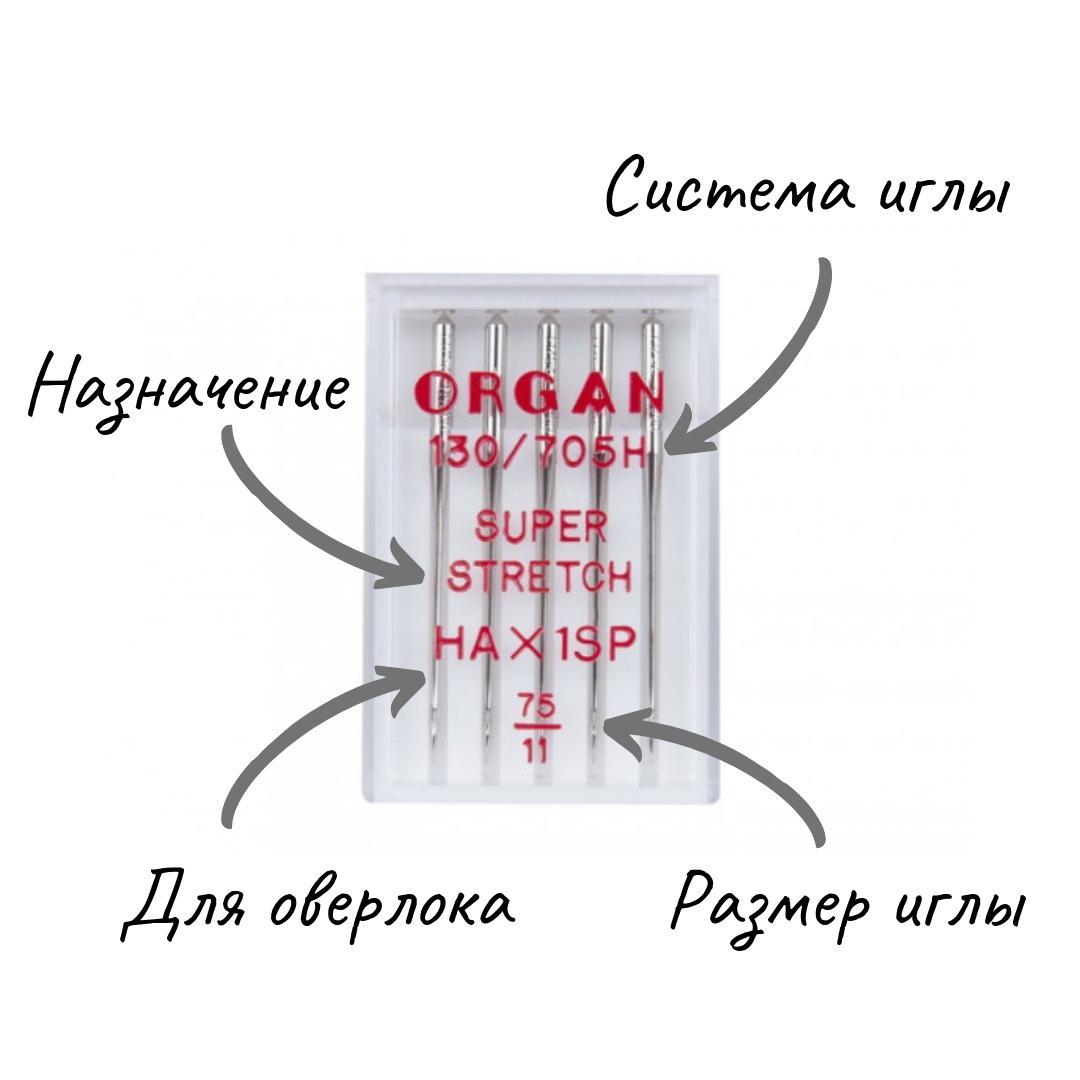 Иглы орган пятно от свеклы как удалить